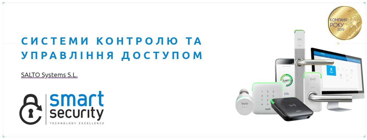 https://ukr-centr.com.ua/upload_img/smartsecuritylogo.png